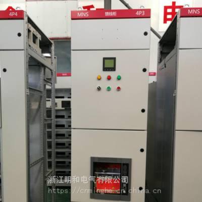 固定式低压成套开关柜 MNS型交流低压配电柜