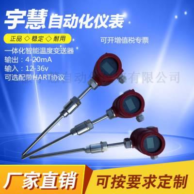 一体化温度变送器SWZPB-440/240/4-20ma+hart/0.1%fs精度