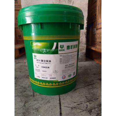 惠丰HFV-100#白油真空泵油旋片泵油13.5KGSH0528