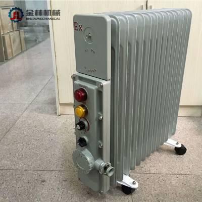 防爆电热油汀 BDR-1.5KW取暖器 2KW3KW防爆电暖器加热器
