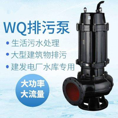 供应 80WQ40-15-3 排污泵 上海江洋 潜污泵 切线无堵塞 搅匀污水泵