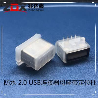 防水USB连接器2.0 af塑胶外壳带定位柱 180度板上插件