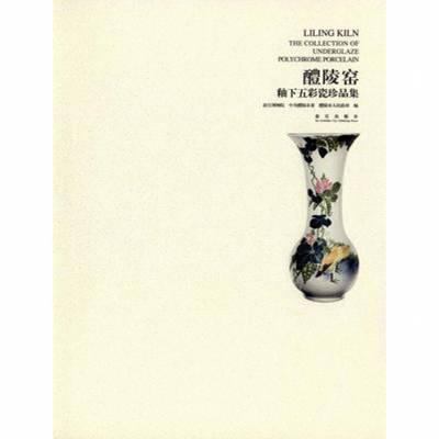 醴陵窑—釉下五彩瓷珍品集 李季,故宫博物院