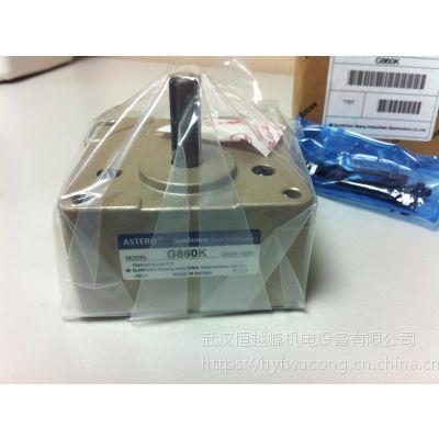 日本ASTERO住友减速机G860K优势代理