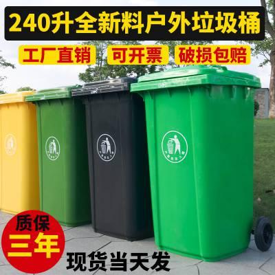厂家批发 240升G挂车垃圾桶 分类垃圾桶 龙岩垃圾桶 浦田垃圾桶 宁德垃圾桶