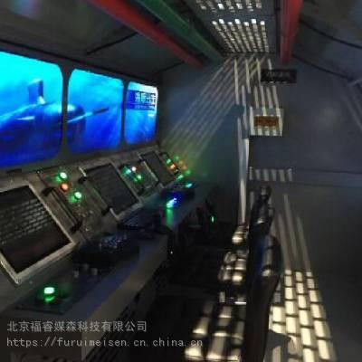 研学旅行基地 科技馆设备 潜艇驾驶模拟器