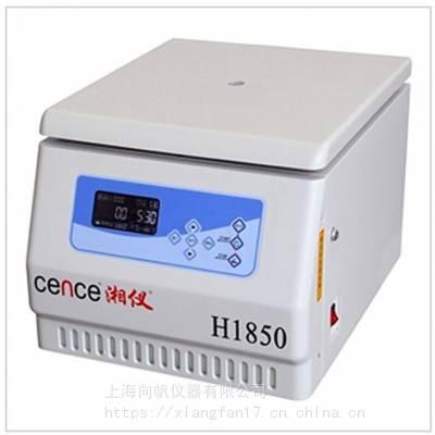 湖南湘仪离心机H1850台式高速大容量离心机18000转实验室高速离心机