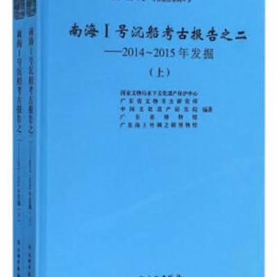 全新正版南海Ⅰ号沉船考古报告之二——2014~2015年发掘//