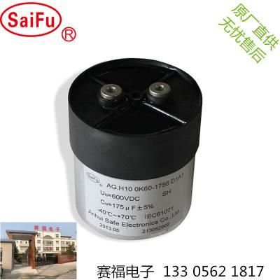 供应赛福DC-link电容器 1100V 420UF 干式直流电容器-光伏滤波电容器
