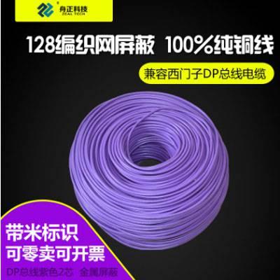 西安舟正科技供应profibus总线电缆双屏蔽全铜dp通讯线6xv1830-0eh10紫色铜2芯线缆