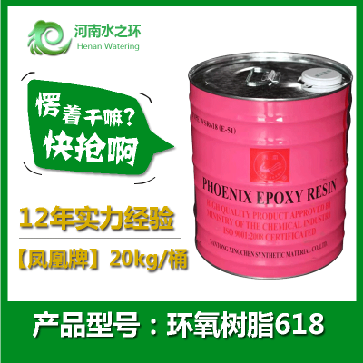 凤凰牌WSR-618环氧树脂 双酚a型液体环氧树脂 20公斤桶装