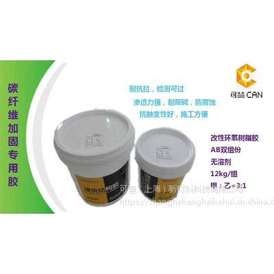 改性环氧树脂碳纤维胶 碳纤维加固、可慧浸渍胶—全国十五大工厂发货