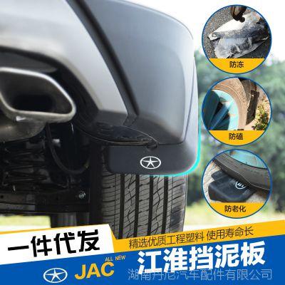 江淮同悦RS挡泥板汽车原装专用弹性软胶安装免打孔