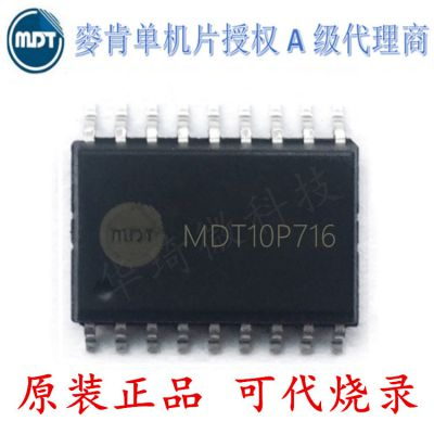 Microchip/微芯 单片机 PIC16F716 原装*** SOP-18 MCU