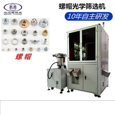光学筛选机-CCD视觉检测-四面六面缺陷光学筛选机