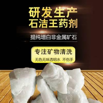 石英石去黄皮 清洗剂 清洁剂 固体药剂 石英砂提纯 石洁王常年供应