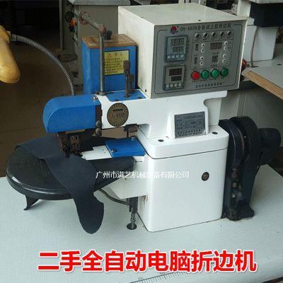 二手皮革上胶折边机 电脑自动上胶折边机