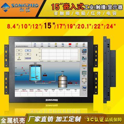 松佐15寸工业显示器嵌入式工控显示器支持电阻电容红外触摸可壁挂触摸显示器商用1024*768 4:3