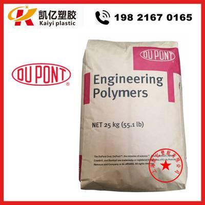 PA6 美国杜邦 73G15HSL BK363 耐化学品 耐热 耐疲劳 热稳定剂 玻纤增强15%
