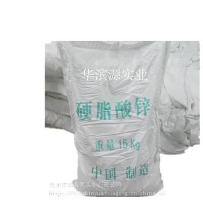 现货供应 硬脂酸锌工业级 高纯度优级 塑料脱模用 润滑软化剂