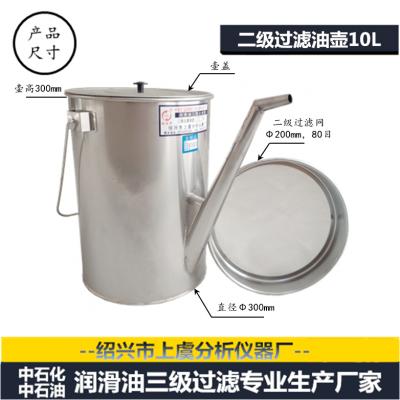 统益过滤 润滑油三级过滤油壶10L 304不锈钢二级过滤油壶