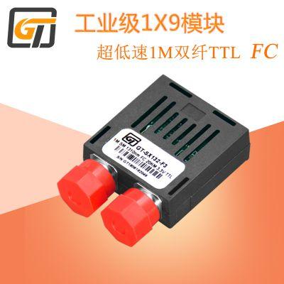 光特通信 1M TTL电平1X9光模块工业级 超低速0~2M 1310 20km 单模双纤FC口