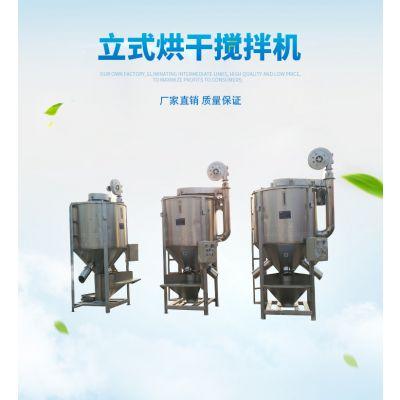 沈阳塑料颗粒搅拌机 精工华之翼生产1000KG塑料颗粒搅拌机 价格优惠