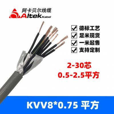 紫铜线kvv8x0.75护套线 rvv电源线控制电缆 转接线电缆