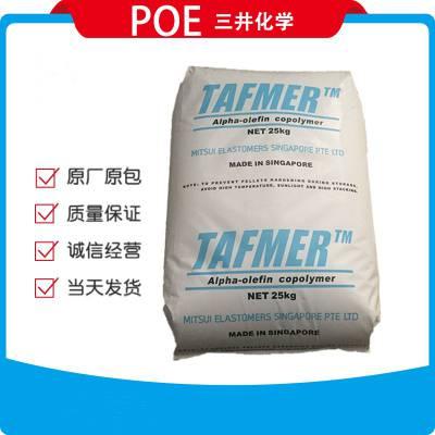 耐低温POE DF940日本三井化学 DF940 POE DF940塑料改性PP PE可发泡