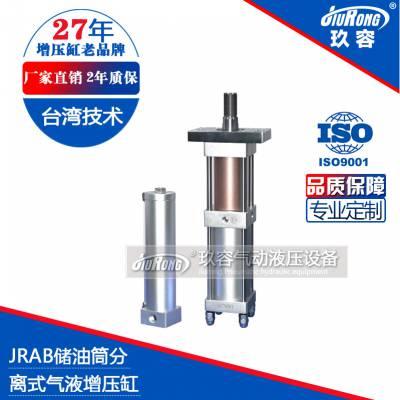 东莞玖容气动液压缸(图)-气动液压缸原理-气动液压缸