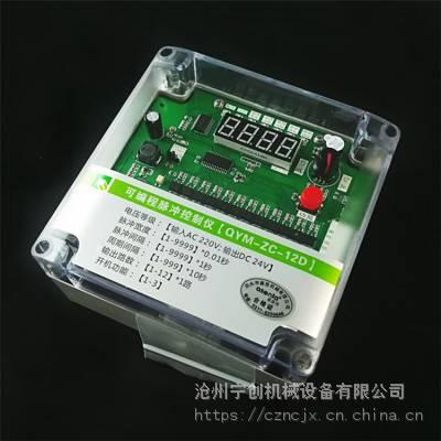 直销宁创20路数显脉冲控制仪 TM-SD-20L型控制仪