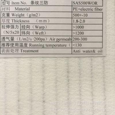 供应三防 防水防油防静电涤纶针刺无纺布 加工定制欢迎订购