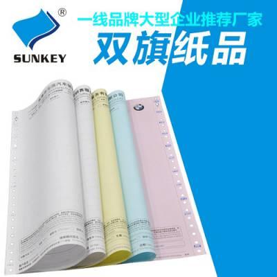 带孔联单印刷制作-江汉联单印刷-双旗纸品官方认证
