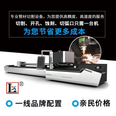广东不锈钢激光切管机 全自动激光切管机 异形管激光切割打孔机