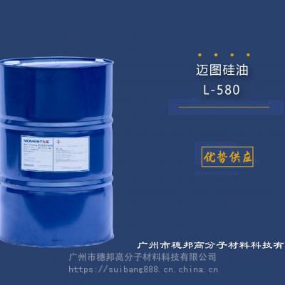 美国迈图硅油L-580 华南地区代理商