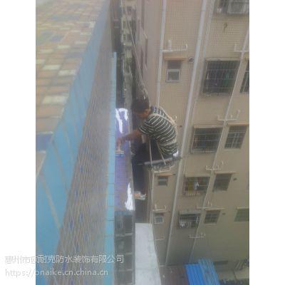 数码园外墙窗台漏水防水工程.惠州市三栋防水堵漏公司