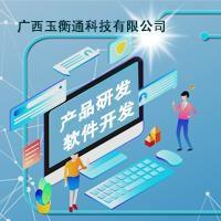 上海销售app手机软件定做