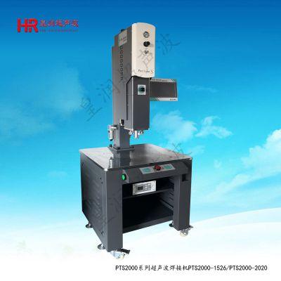 皇润SONIC1526MF高精密数字式超声波焊接机