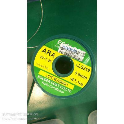 日本Solder coat首达高ARA/GR LLS219无铅锡线、焊锡丝
