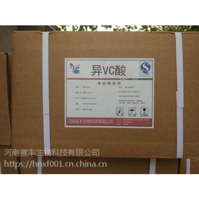 河南宣丰生产食品级异VC酸的价格 异抗坏血酸的厂家
