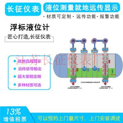 浮标液位计(可以带远传4-20毫安)