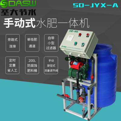 单通道手动阀门控制施肥机 温室栽培 定时定量施肥控制