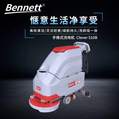 供应贝纳特品牌自动洗地机,工厂车间环氧地面手推式自走洗地机C510B