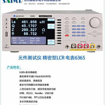 台湾 益合 6365LCR电表 LCR测试仪
