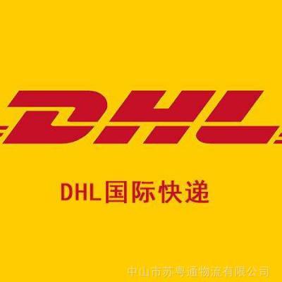 中山火炬DHL国际快递,火炬到日本专线,特殊物品,敏感货物