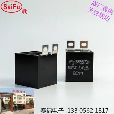 工厂直销CBB15电容器-30uf逆变焊机电容器-金属化薄膜电容器
