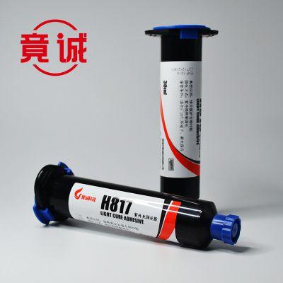 排线补强UV胶,PCBA补强UV胶,排线胶,紫外光固化胶,竟诚H817胶水