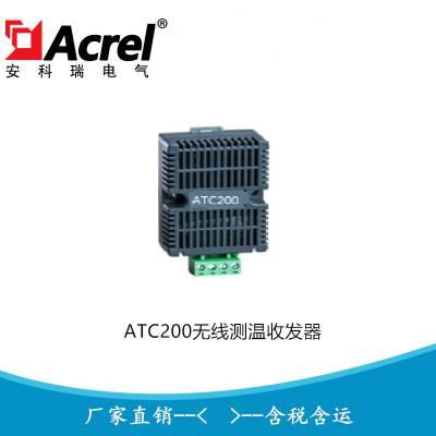 安科瑞无线测温收发器 温度收发装置ATC200 ATC400