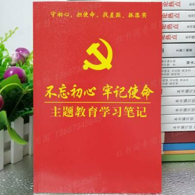 2019不忘初心牢记使命主题教育学习笔记党员工作学习记录本手册