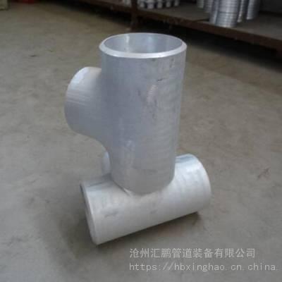 铝合金焊接三通 四通 DN100 等径三通 汇鹏铝管件厂家